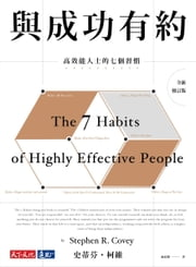 與成功有約(全新修訂版) - The 7 Habits of Highly Effective People ebook by 史蒂芬.柯維 Stephen R. Covey, 顧淑馨