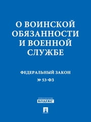 "ФЗ РФ ""О воинской обязанности и военной службе"" ebook by Текст принят Государственной Думой, одобрен Советом Федерации"