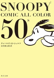 SNOOPY COMIC  ALL COLOR 50's ebook by チャールズ・M・シュルツ,谷川 俊太郎