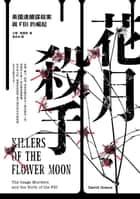 花月殺手:美國連續謀殺案與FBI的崛起 - Killers of the Flower Moon: The Osage Murders and the Birth of the FBI 電子書 by 大衛.格雷恩 David Grann, 黃亦安