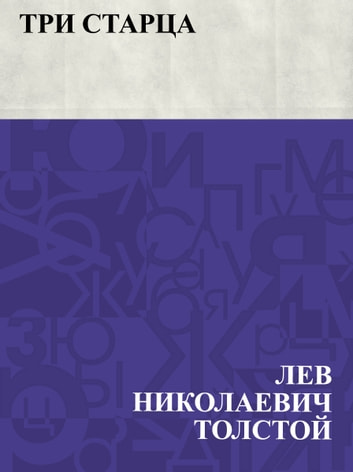 Три старца ebook by Лев Толстой