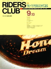RIDERS CLUB 1991年9月13日号 No.192 ebook by