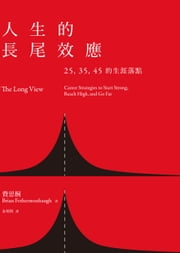 人生的長尾效應:25、35、45的生涯落點 - The Long View: Career Strategies to Start Strong, Reach High, and Go Far ebook by 布萊恩.費思桐 Brian Fetherstonhaugh, 金瑄桓