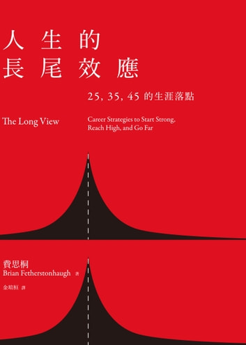 人生的長尾效應:25、35、45的生涯落點 - The Long View: Career Strategies to Start Strong, Reach High, and Go Far ebook by 布萊恩.費思桐 Brian Fetherstonhaugh