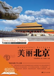 Beautiful Beijing - Ducool High Definition Illustrated Edition ebook by Zhu Zuxi