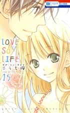 LOVE SO LIFE 15 ebook by こうち楓