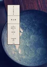 茶之書 THE BOOK OF TEA ebook by 岡倉天心 Okakura-Kakuzo, 鄭夙恩, 潘  示番