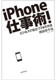 iPhone仕事術! ビジネスで役立つ74の方法 ebook by 西田宗千佳