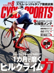 CYCLE SPORTS 2016年 8月号 ebook by CYCLE SPORTS編集部