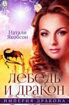 Лебедь и дракон ebook by Натали Якобсон