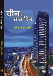 Chin Me Saat Din ebook by Dinesh Kumar Mali