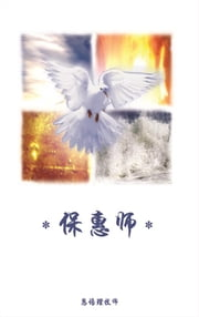 圣灵 (Holy Spirit) 電子書 by Dr. Brian J. Bailey