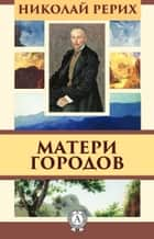 Матери городов ebook by Николай Рерих