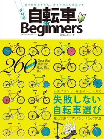 自転車 for Beginners ebook by 晋遊舎