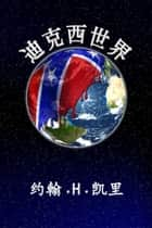 Dixie World (Chinese Translation) ebook by John H. Cary