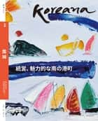 Koreana - Autumn 2015 (Japanese) - Koreana ebook by The Korea Foundation