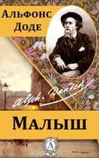 Малыш ebook by Альфонс Доде