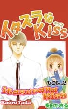 itazurana Kiss - Volume 2 電子書 by Kaoru Tada