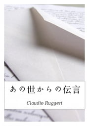あの世からの伝言 ebook by Claudio Ruggeri