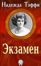 Экзамен eBook by Надежда Тэффи