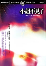 小姐不見了 ebook by Ethel Lina White