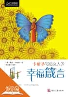 Cainegie:Mottos of Happiness for Women(Illustrated Edition) Sincere classic women have to read, feel life with your heart, and be the happiest woman in the world. ebook by Dale·Carnegie, Xu Zhijing