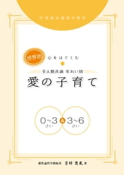 愛の子育て0~3さい&3~6さい ebook by Kobo.Web.Store.Products.Fields.ContributorFieldViewModel