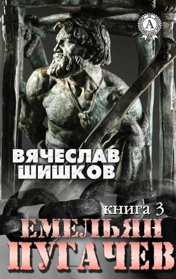 Емельян Пугачев (Книга 3) ebook by Вячеслав Шишков