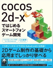 cocos2d-xではじめるスマートフォンゲーム開発 [cocos2d-x Ver.3対応] for iOS/Android ebook by 三木康暉