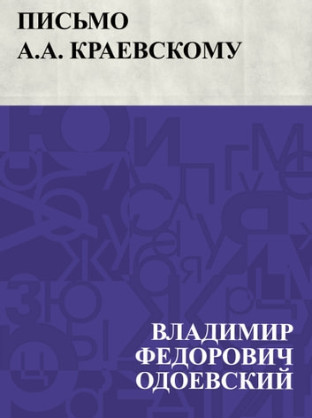 Письмо А.А. Краевскому ebook by Владимир Одоевский