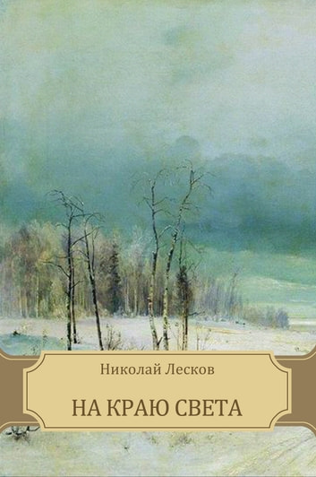 На краю света ebook by Николай  Лесков
