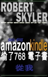 如何 amazon kindle 偷了768 電子書 從我 (Traditional Chinese Edition) ebook by Robert Skyler