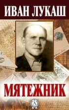 Мятежник ebook by Иван Лукаш