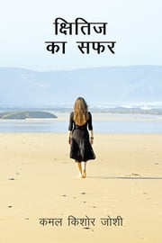 Kshitij Ka Safar ebook by Kamal Kishore Joshi