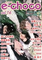 e-choco vol.16 ebook by amco, 大槻ミゥ, 吾妻香夜,...