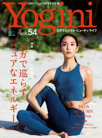 Yogini(ヨギーニ) Vol.54 ebook by