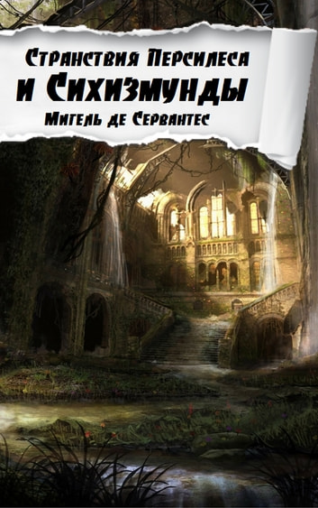 Странствия Персилеса и Сихизмунды ebook by Мигель де Сервантес