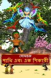 The Hunter and The Birds (Bengali) ebook by BodhaGuru Learning