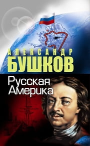 Русская Америка ebook by Александр Бушков
