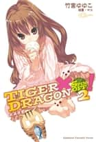 TIGER×DRAGON SPIN OFF! (2) - 秋高虎肥 ebook by 竹宮ゆゆこ