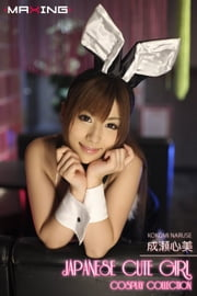 JAPANESE CUTE GIRL COSPLAY COLLECTION 成瀬心美 ebook by MAXING