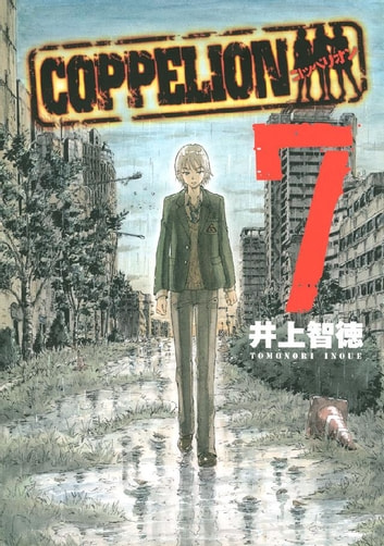 COPPELION - 7巻 ebook by 井上智徳