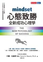 心態致勝 - Mindset ebook by 卡蘿‧杜維克 博士 Carol S. Dweck, Ph.D., 李芳齡
