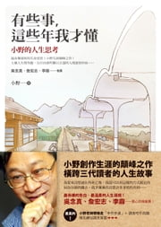 有些事,這些年我才懂 ebook by Kobo.Web.Store.Products.Fields.ContributorFieldViewModel