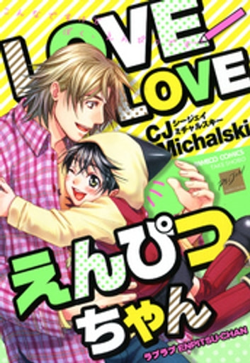 LOVELOVEえんぴつちゃん ebook by CJMichalski