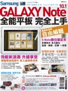 Samsung GALAXY Note 10.1全能平板 完全上手 ebook by 手機GOGO編輯部