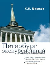 Петербург Экскурсионный: St Peterburg toursit Guide ebook by Сергей Шишков