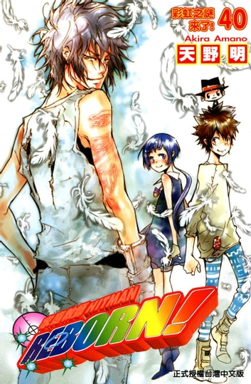 家庭教師HITMAN REBORN! (40) ebook by 天野 明