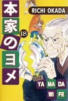 THE YAMADA WIFE - Volume 18 eBook by Richi Okada