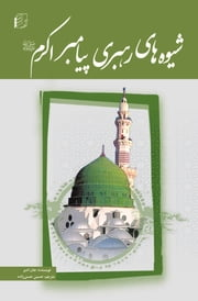 (شیوه های رهبری پیامبر اکرم (ص ebook by Translated by: Mohammad Hossein Hassanzadeh